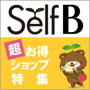 セルフB 超お得ショップ特集