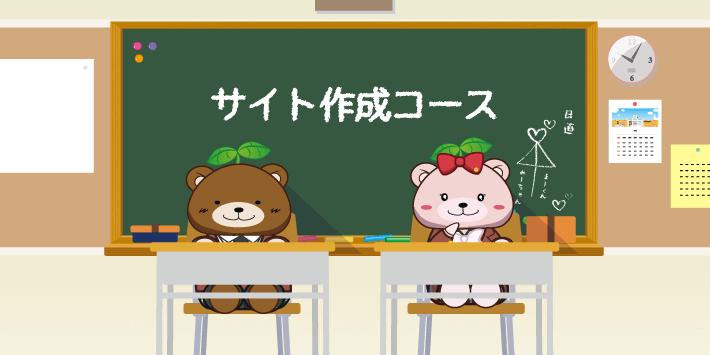 サイト作成コース