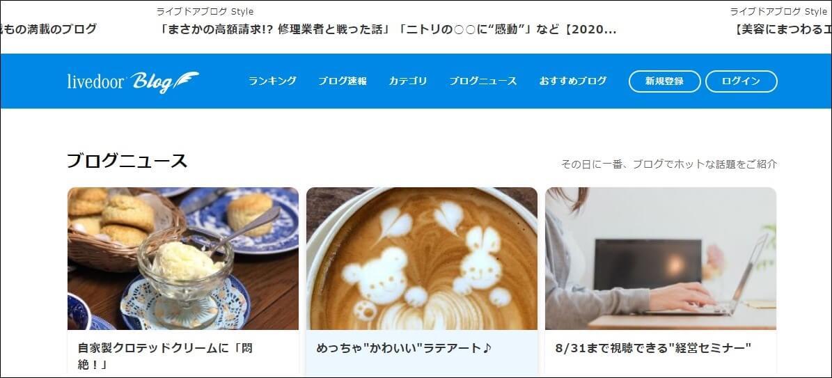 【ライブドアブログ】急上昇ランキングやLINE読者機能が魅力