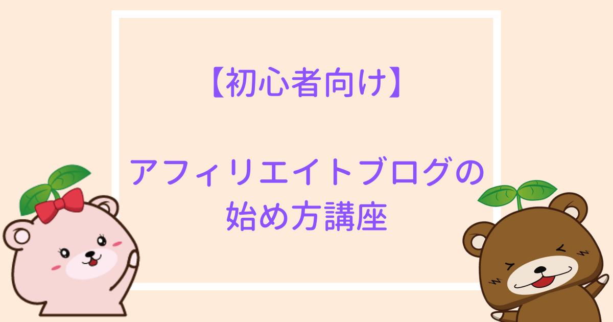 【初心者向け】 アフィリエイトブログの始め方講座 集客から成約方法 まで解説 (1)