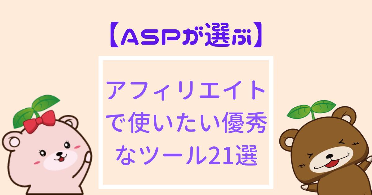 【ASPが選ぶ】アフィリエイトで使いたい優秀なツール21選