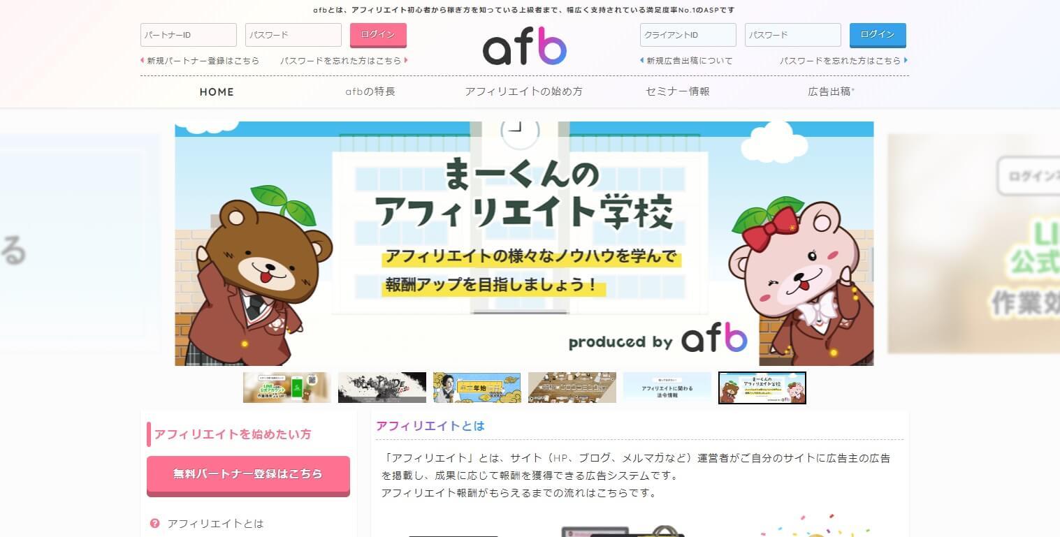 当サイトを運営するASP「afb」の特徴