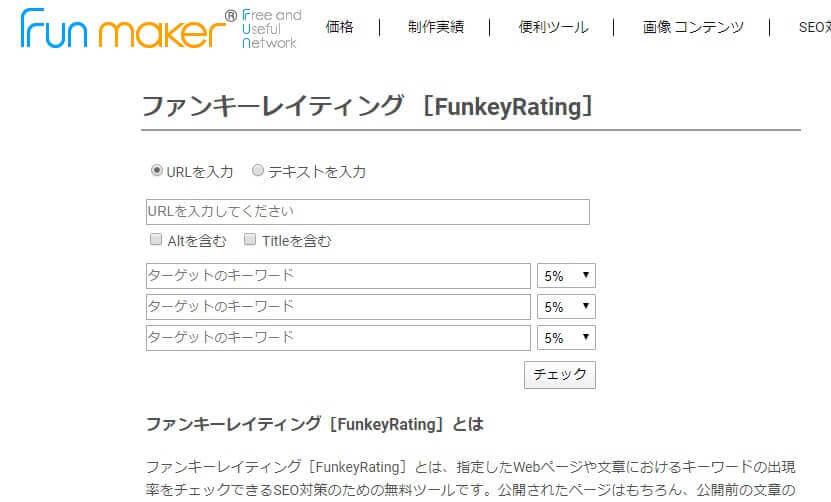 FunkeyRating_Tours