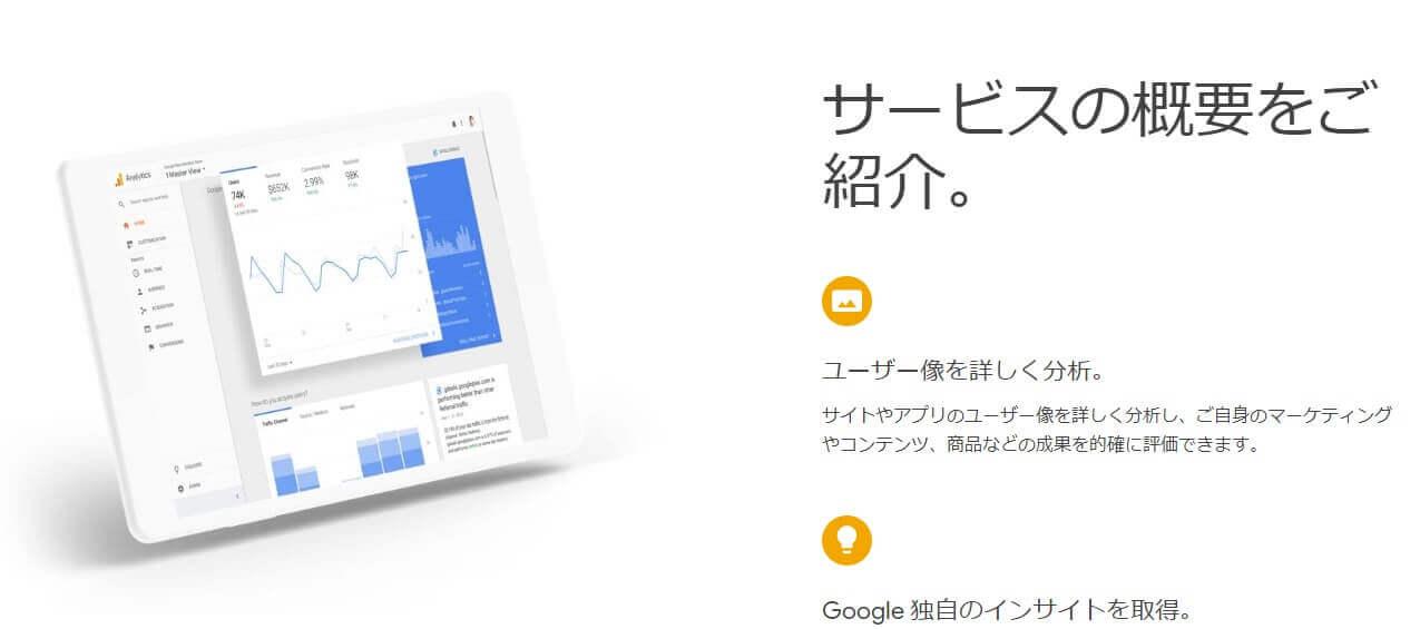 Googleanalytics_Tours
