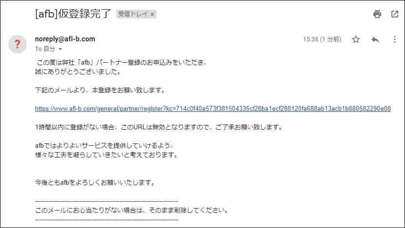afb仮登録メール