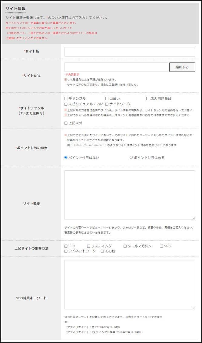 afb登録_サイト情報