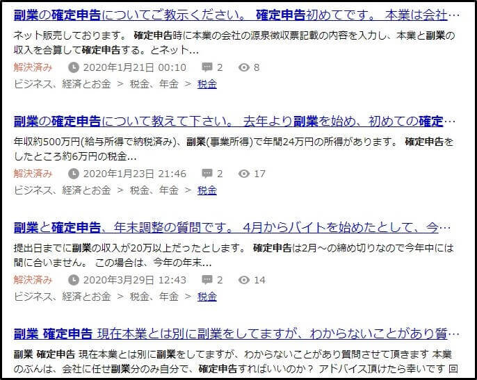 chiebukuro_serp