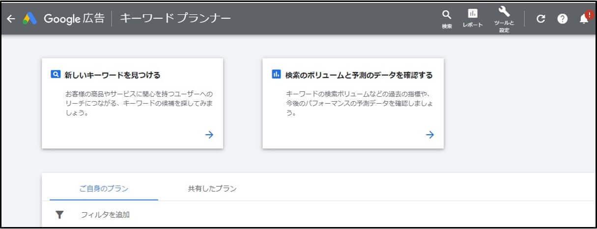 keywordplaner_top