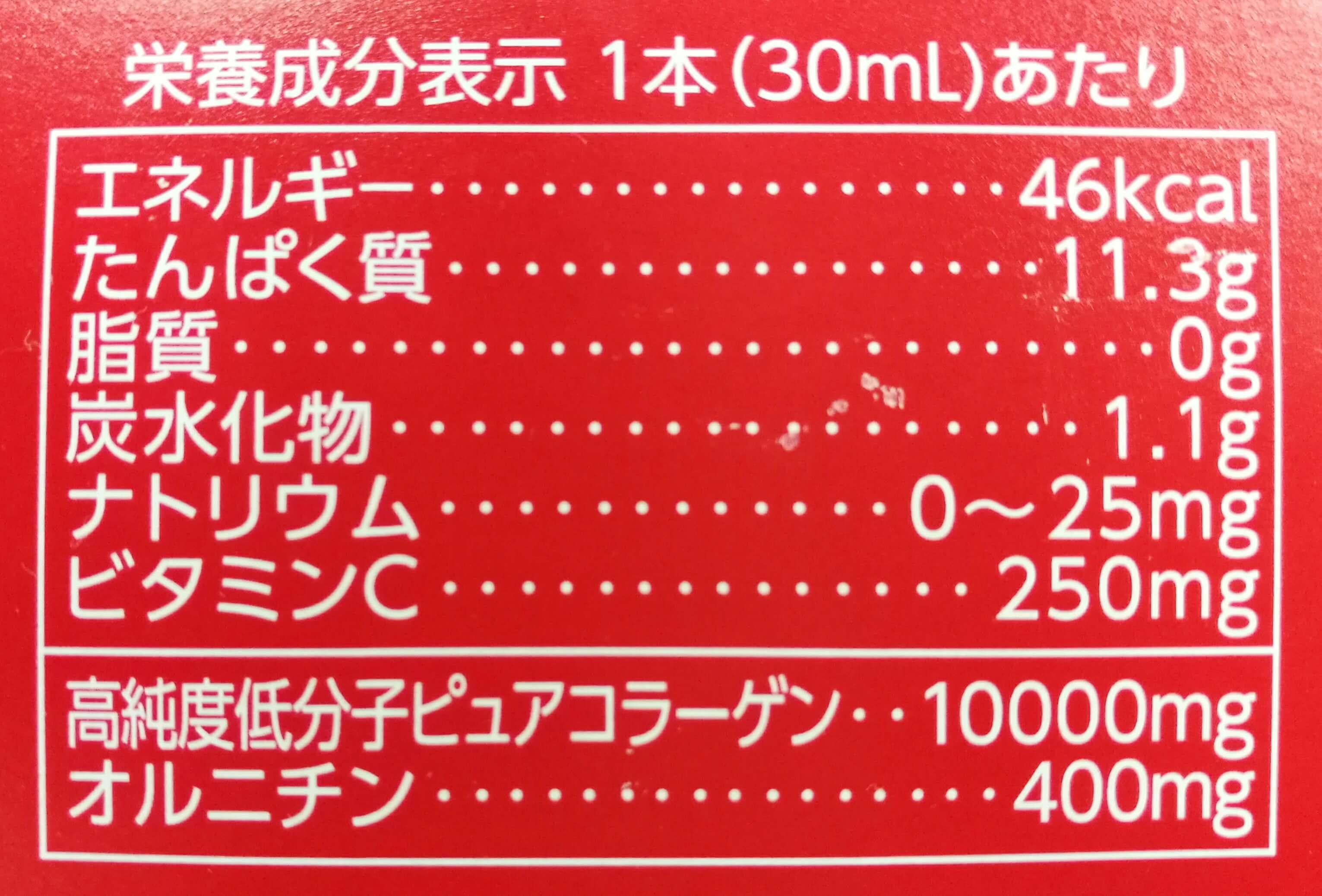 ピュアコラーゲン10000_成分表示