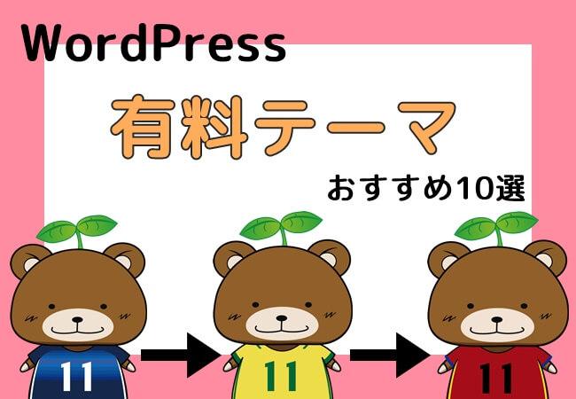 【2019年】WordPress有料テーマおすすめ10選
