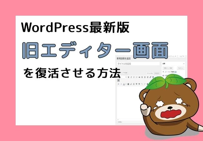 【Classic-Editor】WordPress最新版で旧編集画面を使う方法【2019年最新版】