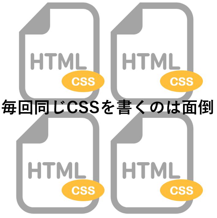 HTMLにCSSを直接書くと変更が面倒