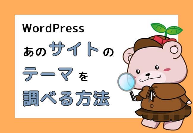 気になるWordPressブログのテーマを調べる方法