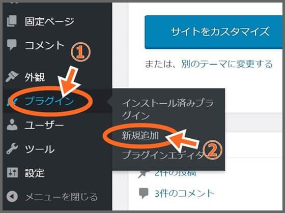 WordPressのダッシュボードから公式プラグインをインストールする方法