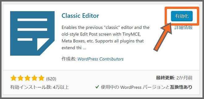 Classic Editor_インストール
