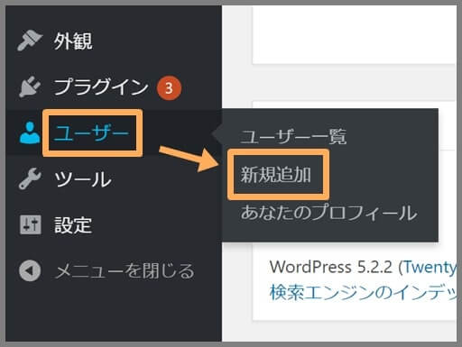 新規ユーザーの登録方法