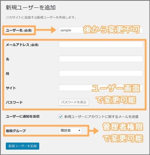 新規ユーザー_権限
