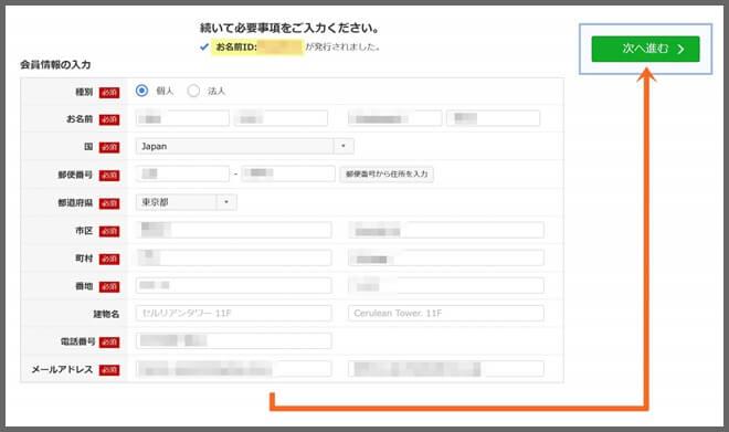 お名前ドットコム_個人情報