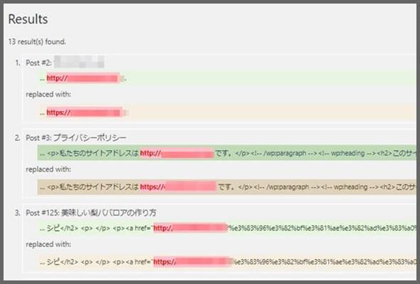 プラグイン_置換