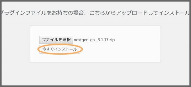 プラグイン_手動インストール