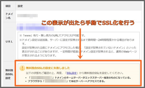 SSL_失敗