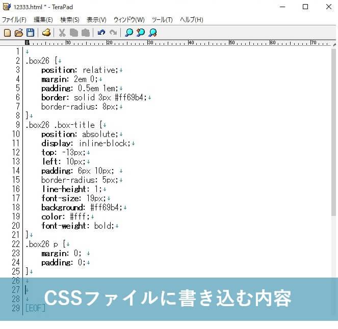 CSS例2