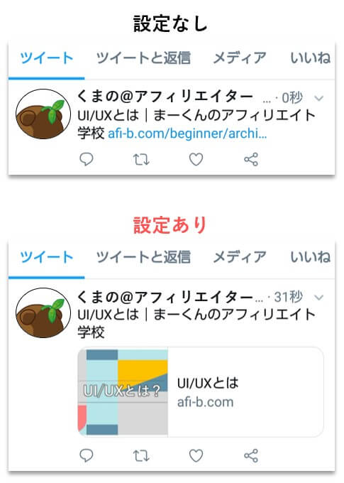 Twitterカード例