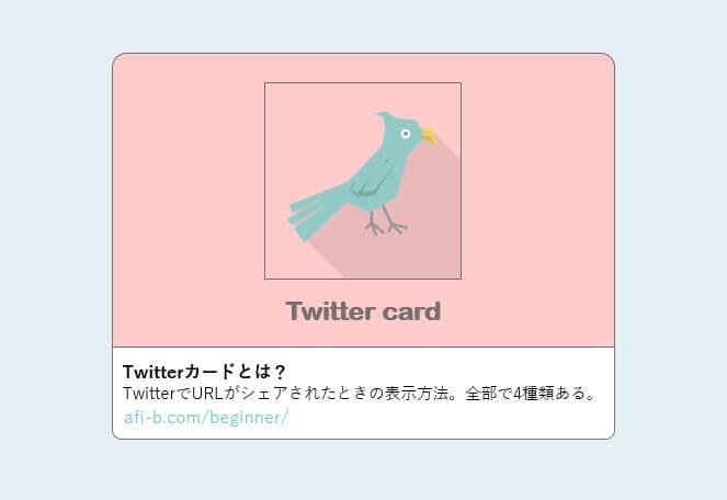 Twitterカードアイコン