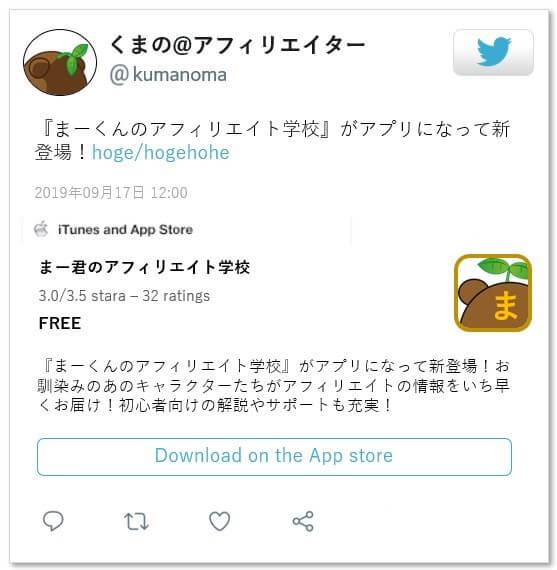 App Card(アプリ配布用)