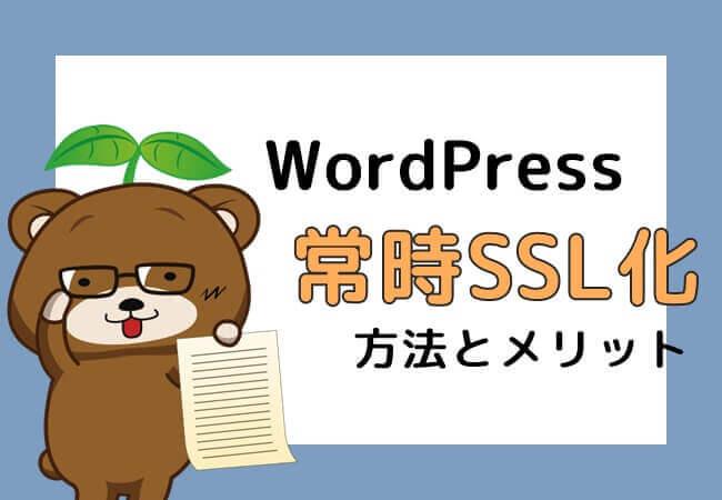 WordPressを常時SSL化するメリット&方法