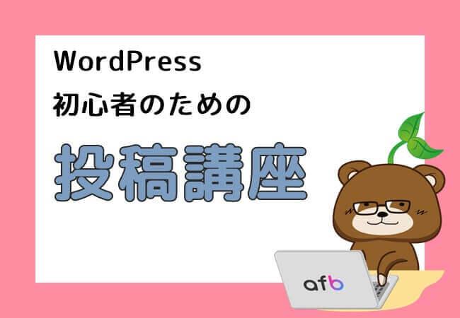 初心者のためのWordPress投稿講座