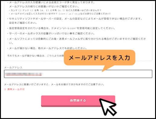 afb_仮登録
