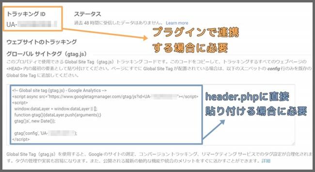 トラッキングID_コピー