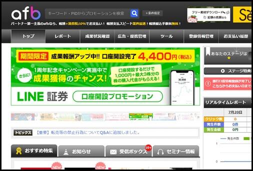afb_管理画面