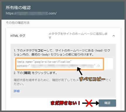 所有権_HTMLタグ_コピー