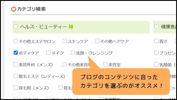 広告_カテゴリ検索