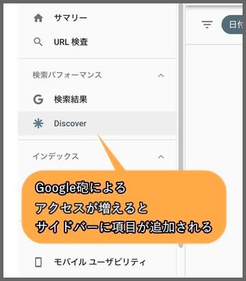 Google砲_サーチコンソール_レポート