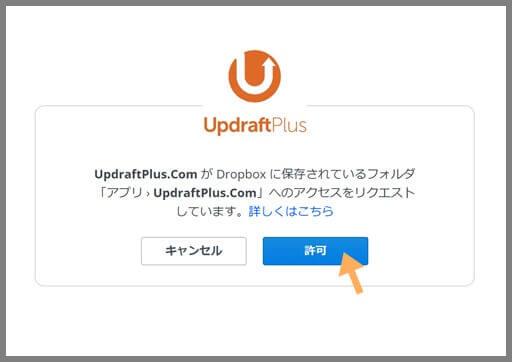 Dropbox_許可