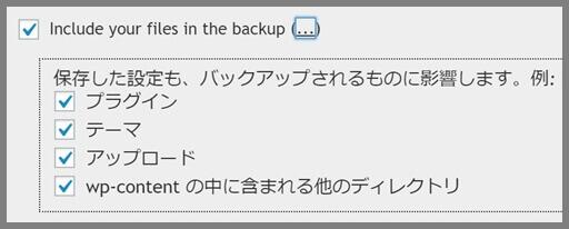 バックアップデータ_詳細