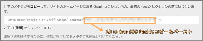 All_in_One_SEO_Pack_サーチコンソール_コード
