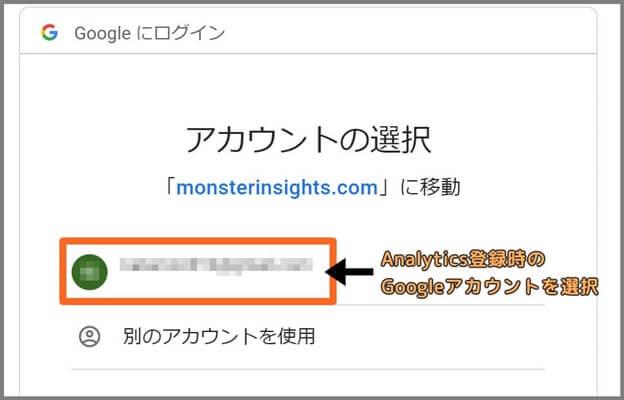 MonsterInsights_アカウント選択