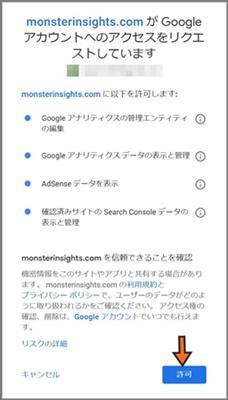 MonsterInsights_アクセス許可