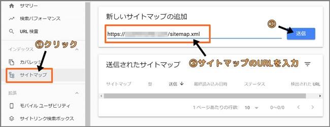 サイトマップ_URL_入力