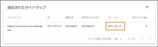 サイトマップ_送信成功