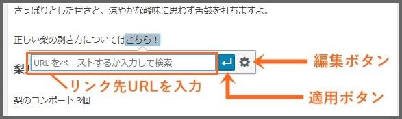 リンク_編集