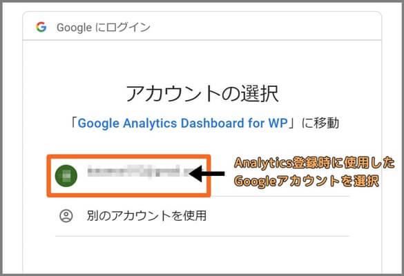 ExactMetrics_Google_アカウント選択