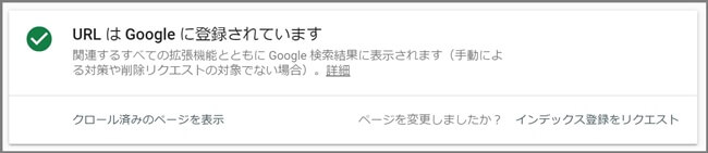 URL_Google_登録