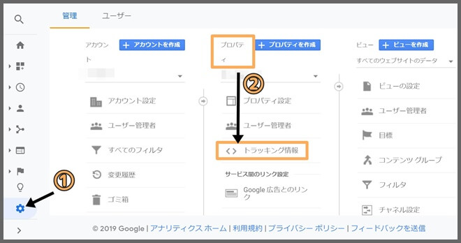 Google_Analytics_管理画面