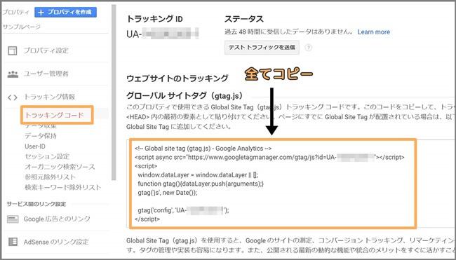 Google_Analytics_トラッキングコード