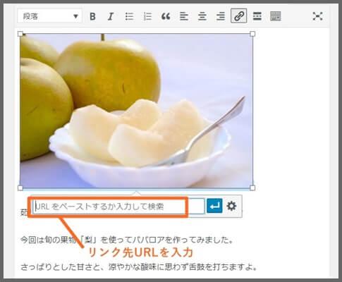 画像_リンク_適用